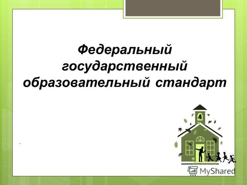 Федеральный государственный образовательный стандарт. Женина Л.В.
