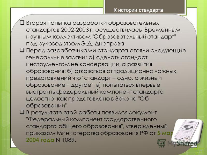 К Вторая попытка разработки образовательных стандартов 2002-2003 г. осуществилась Временным научным коллективом