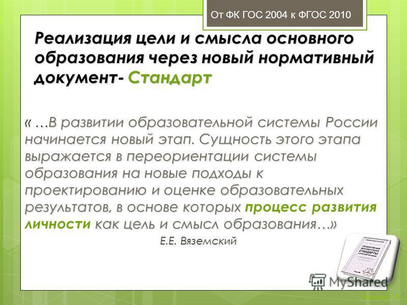 Реализация цели и смысла основного образования через новый нормативный документ- Стандарт « …В развитии образовательной системы России начинается новый этап. Сущность этого этапа выражается в переориентации системы образования на новые подходы к прое