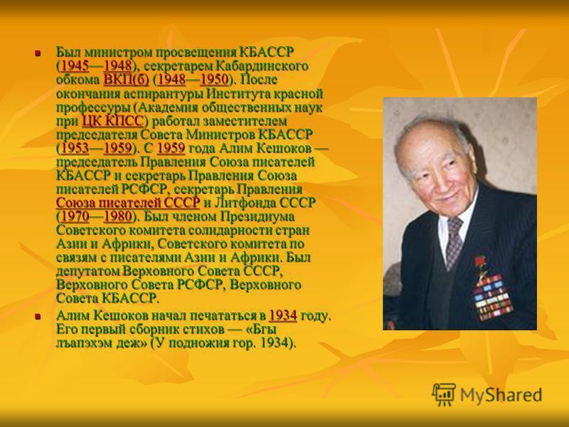 Был министром просвещения КБАССР (19451948), секретарем Кабардинского обкома ВКП(б) (19481950). После окончания аспирантуры Института красной профессуры (Академия общественных наук при ЦК КПСС) работал заместителем председателя Совета Министров КБАСС
