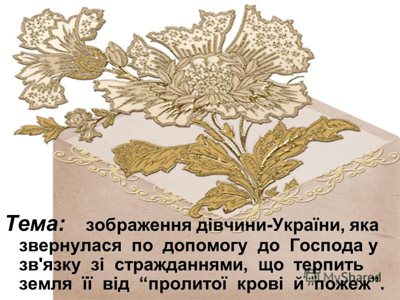 Тема: зображення дівчини-України, яка звернулася по допомогу до Господа у зв'язку зі стражданнями, що терпить земля її від пролитої крові й пожеж.