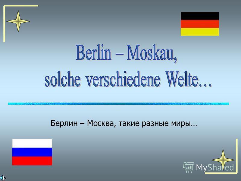 Берлин – Москва, такие разные миры…