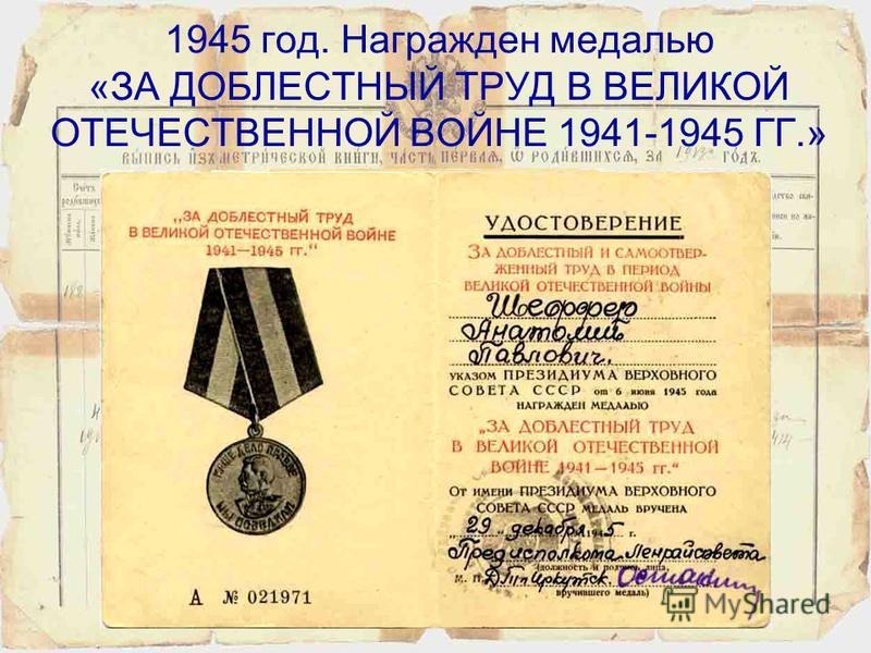 Кремль малый Андреевский зал. Награждение работников наркомата мясной и молочной промышленности СССР