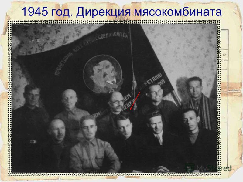1945 год. Награжден медалью «ЗА ДОБЛЕСТНЫЙ ТРУД В ВЕЛИКОЙ ОТЕЧЕСТВЕННОЙ ВОЙНЕ 1941-1945 ГГ.»