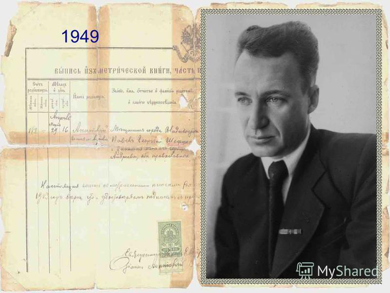 1949 год. Оформление официального брака