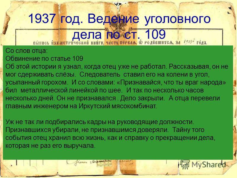 1937 год. Возбуждение уголовного дела по ст. 109 Статья 109 УК РСФСР предусматривала лишение свободы «со строгой изоляцией» на срок не менее шести месяцев за «злоупотребление властью или служебным положением, т.е. такие действия должностного лица, ко
