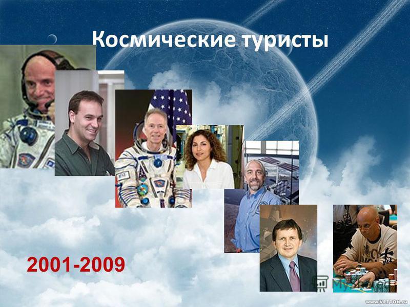 Космические туристы 2001-2009