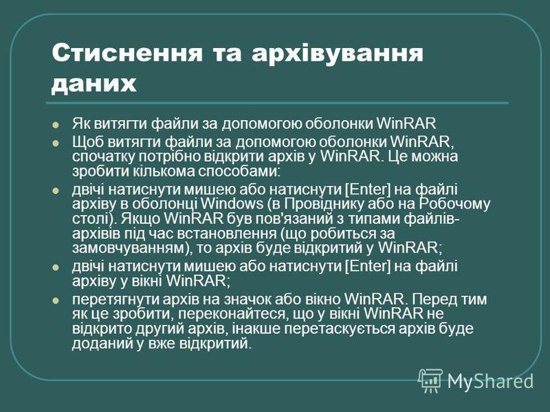 Стиснення та архівування даних Як витягти файли за допомогою оболонки WinRAR Щоб витягти файли за допомогою оболонки WinRAR, спочатку потрібно відкрити архів у WinRAR. Це можна зробити кількома способами: двічі натиснути мишею або натиснути [Enter] н
