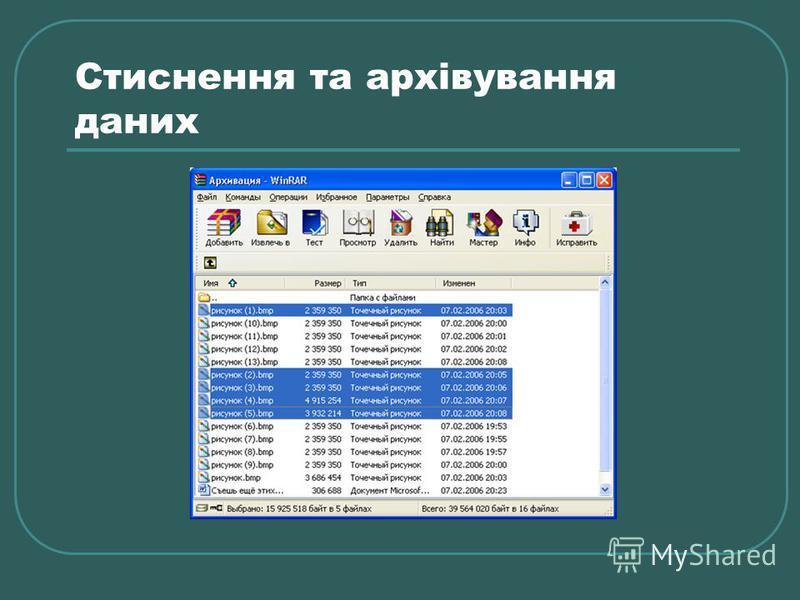 Стиснення та архівування даних