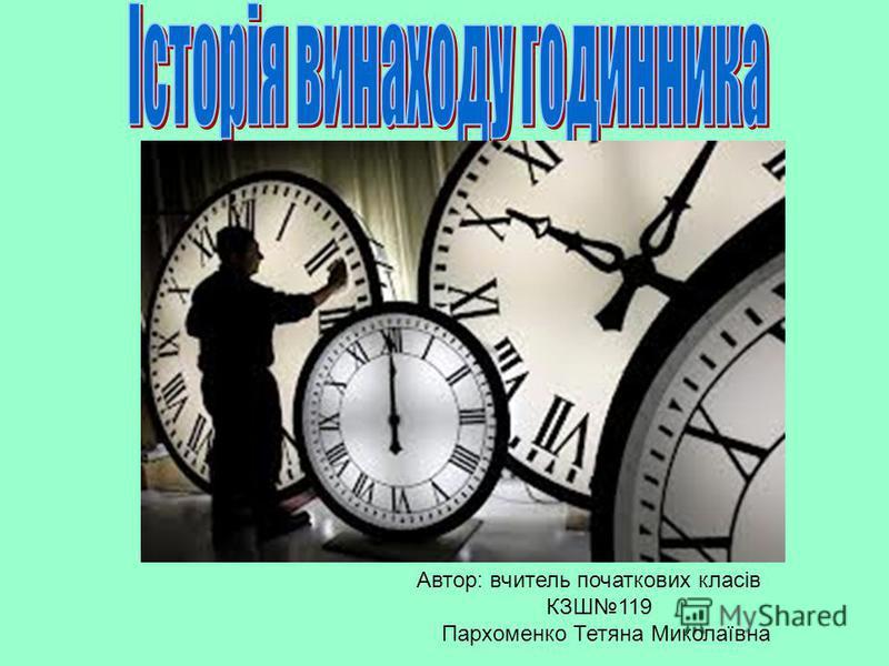 Автор: вчитель початкових класів КЗШ119 Пархоменко Тетяна Миколаївна