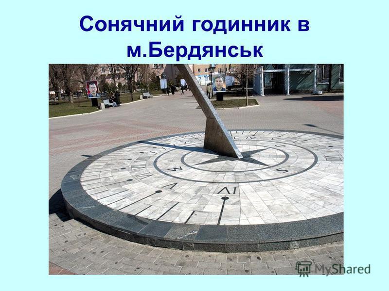 Сонячний годинник в м.Бердянськ