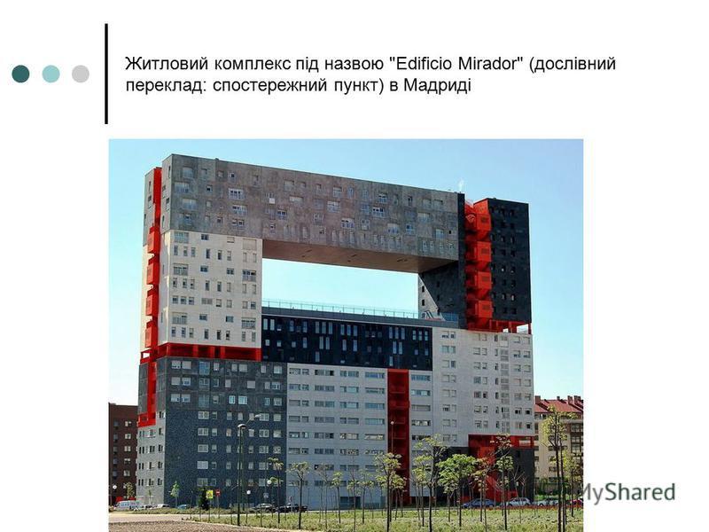 Житловий комплекс під назвою Edificio Mirador (дослівний переклад: спостережний пункт) в Мадриді
