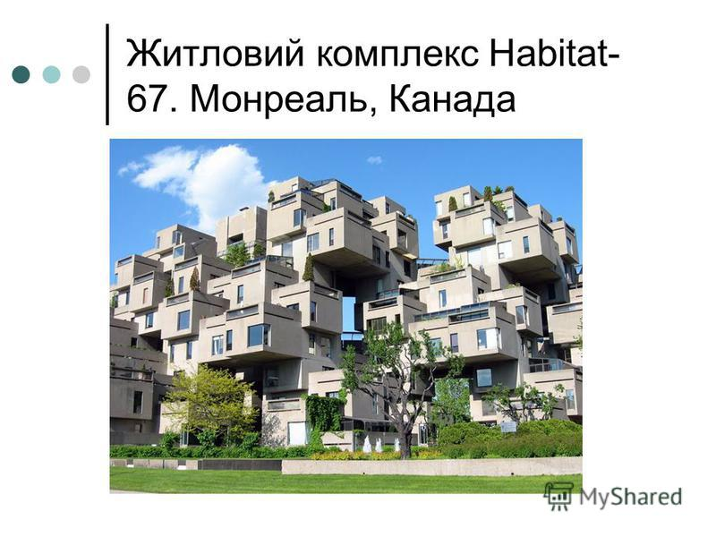 Житловий комплекс Habitat- 67. Монреаль, Канада
