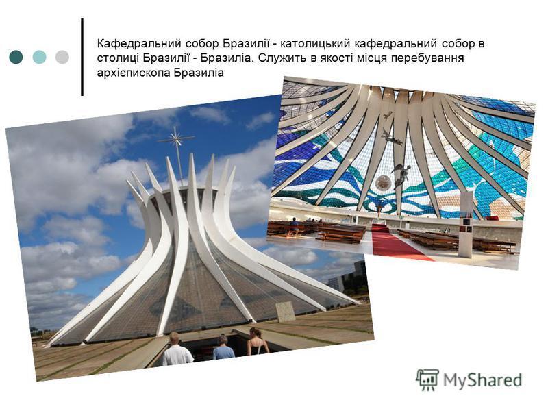 Кафедральний собор Бразилії - католицький кафедральний собор в столиці Бразилії - Бразиліа. Служить в якості місця перебування архієпископа Бразиліа