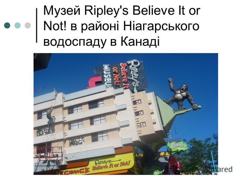 Музей Ripley's Believe It or Not! в районі Ніагарського водоспаду в Канаді