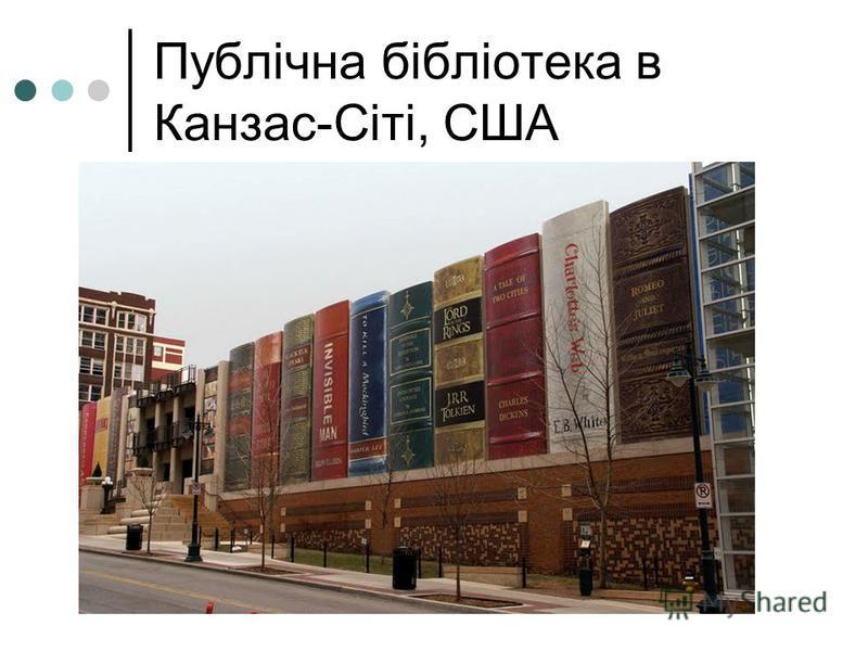 Публічна бібліотека в Канзас-Сіті, США