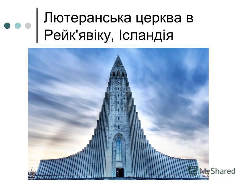 Лютеранська церква в Рейк'явіку, Ісландія