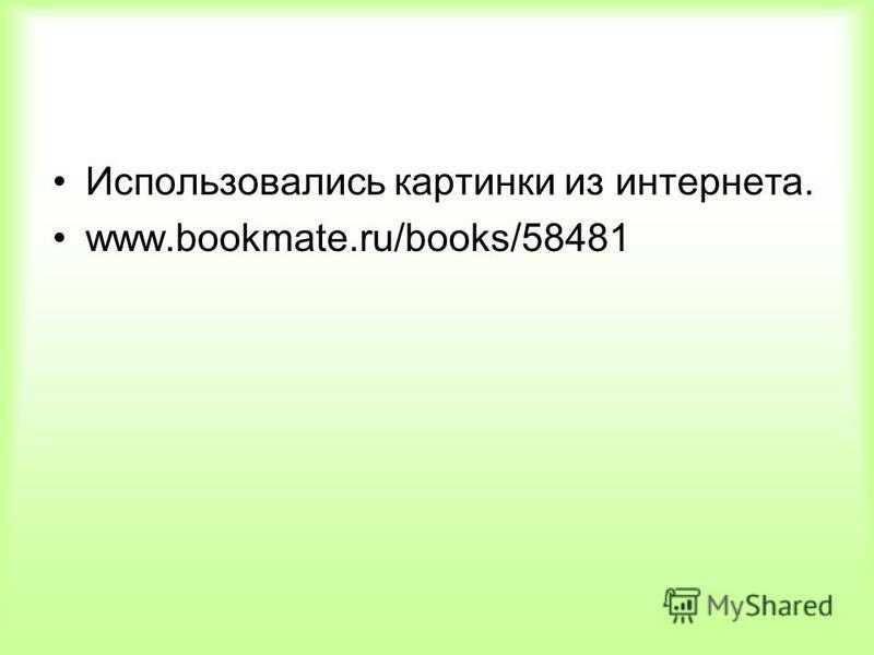 Использовались картинки из интернета. www.bookmate.ru/books/58481