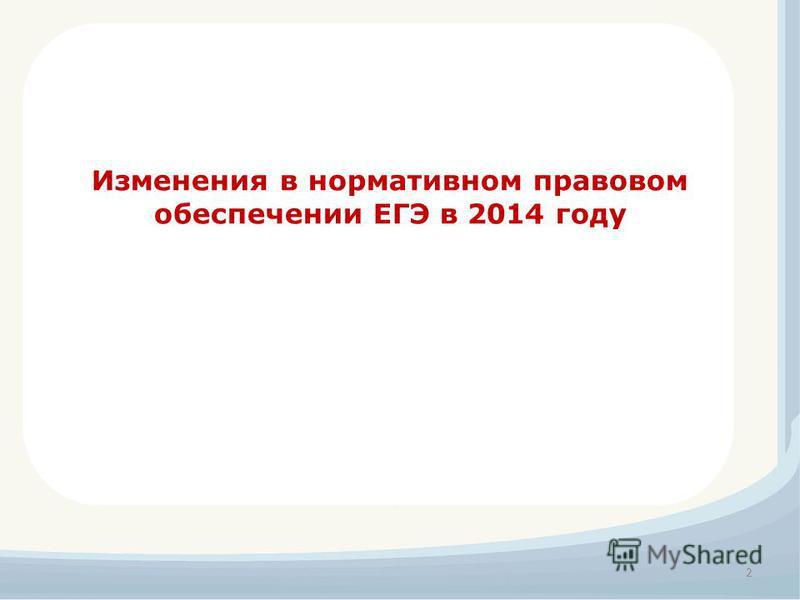 22 Изменения в нормативном правовом обеспечении ЕГЭ в 2014 году