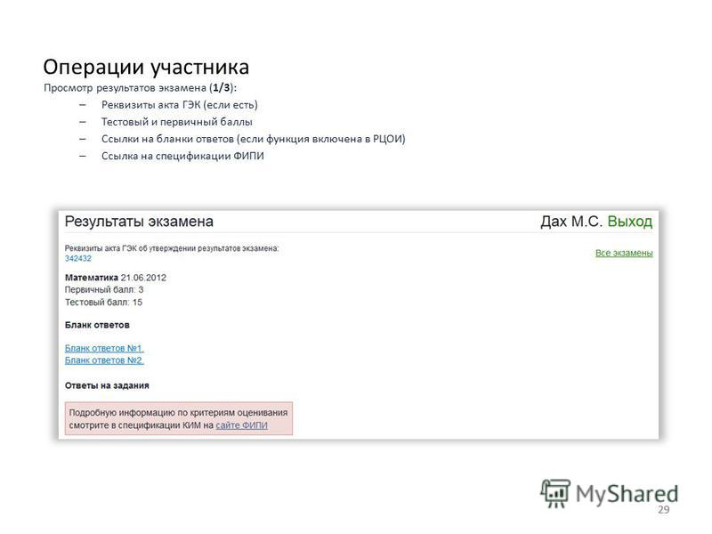 29 Операции участника Просмотр результатов экзамена (1/3): – Реквизиты акта ГЭК (если есть) – Тестовый и первичный баллы – Ссылки на бланки ответов (если функция включена в РЦОИ) – Ссылка на спецификации ФИПИ 29