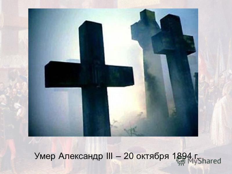 Умер Александр III – 20 октября 1894 г.