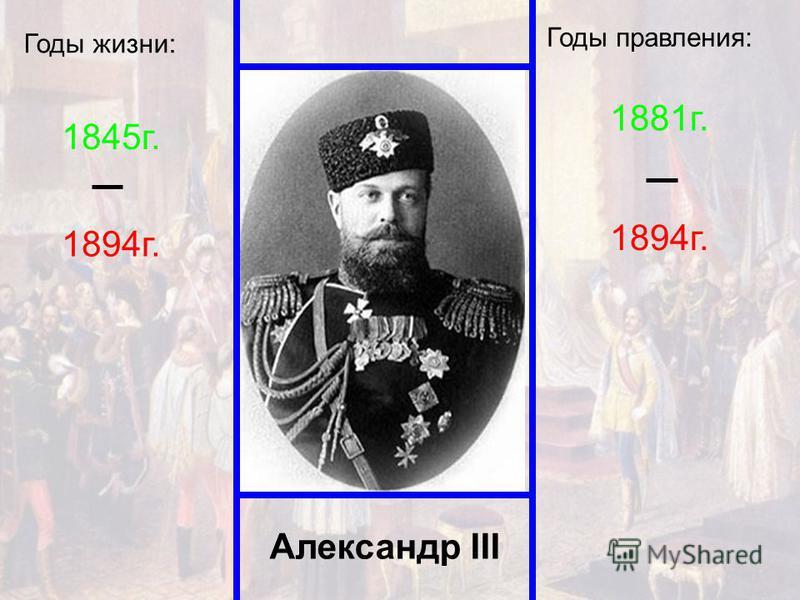 Годы жизни: Годы правления: 1894 г. 1845 г. 1881 г. 1894 г. Александр III