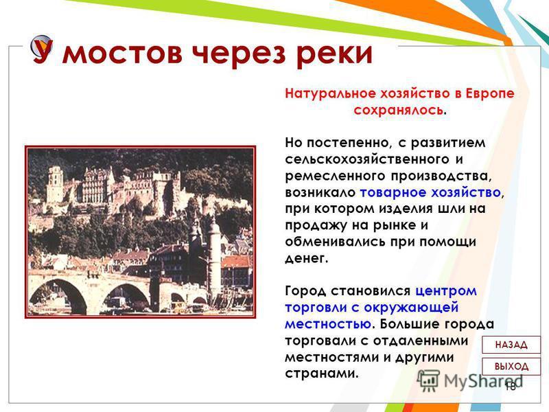 У мостов через реки Натуральное хозяйство в Европе сохранялось. Но постепенно, с развитием сельскохозяйственного и ремесленного производства, возникало товарное хозяйство, при котором изделия шли на продажу на рынке и обменивались при помощи денег. Г