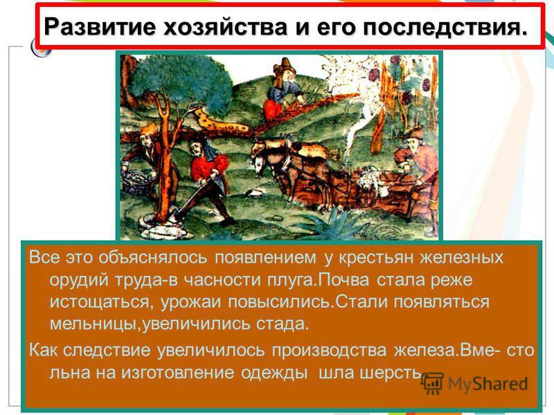 Развитие хозяйства и его последствия. В 11 веке в Европе начинают быстро расти города. Этому было немало причин и прежде всего-разви-тие экономики. Большинство лесных участков было расчищено и превращено в пашни.Возникли новые поселения. Все это объя