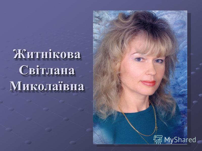 Житнікова Світлана Миколаївна Житнікова Світлана Миколаївна