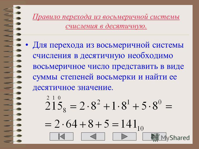 Правило перехода из восьмеричной системы счисления в десятичную. Для перехода из восьмеричной системы счисления в десятичную необходимо восьмеричное число представить в виде суммы степеней восьмерки и найти ее десятичное значение. 2 1 0