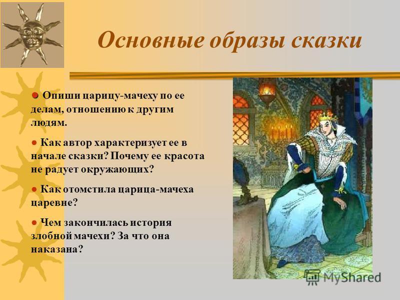 Цитатный план «Царь с царицею простился..» «Царь женился на другой..» «Но царевна молодая тихомолком расцветая..» «А царевна все ж милее..» «Вот Чернавка в лес пошла..» «Будь нам милая сестрица» «Царица злая…положила иль не жить, иль царевну погубить
