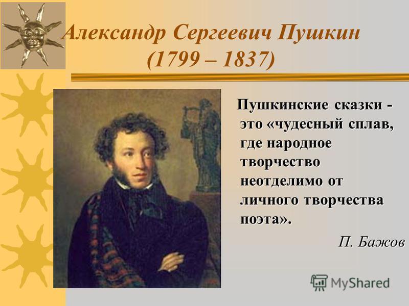 А. С. Пушкин « Сказка о мертвой царевне и о семи богатырях»