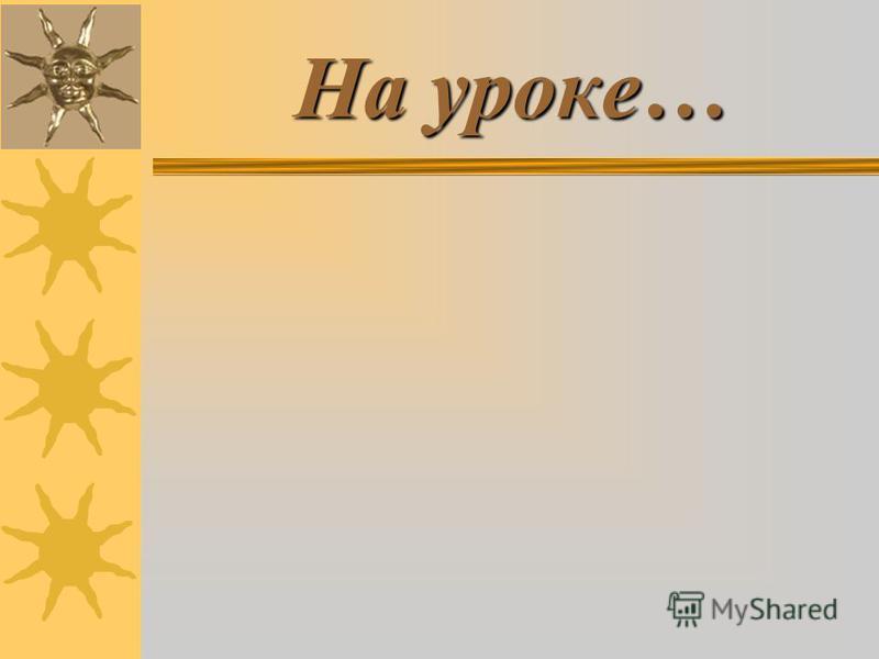 Рифма. Ритм. Стихотворная и прозаическая речь Прочтите статью учебника (стр. 106 – 107). Основные положения статьи запишите в тетрадь. Определите способы рифмовки: Царь с царицею простился, В путь-дорогу снарядился, И царица у окна Села ждать его одн