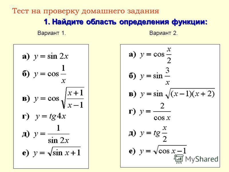 Тест на проверку домашнего задания 1. Найдите область определения функции: Вариант 1. Вариант 2.
