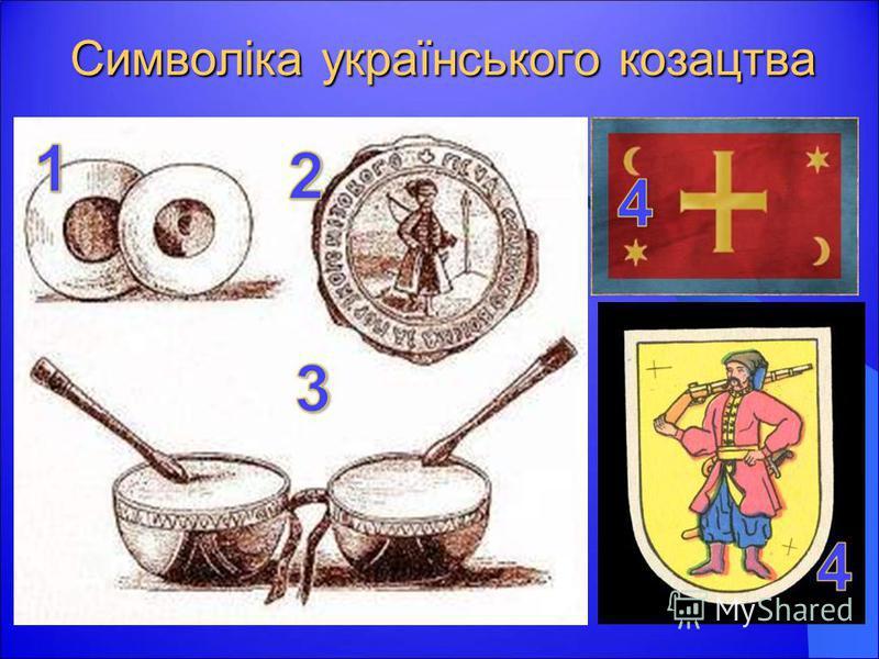 Символіка українського козацтва