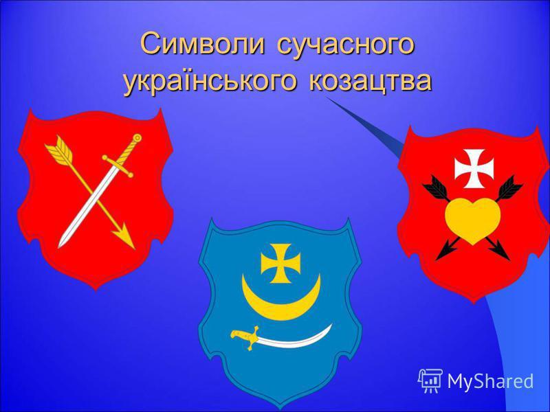 Символи сучасного українського козацтва