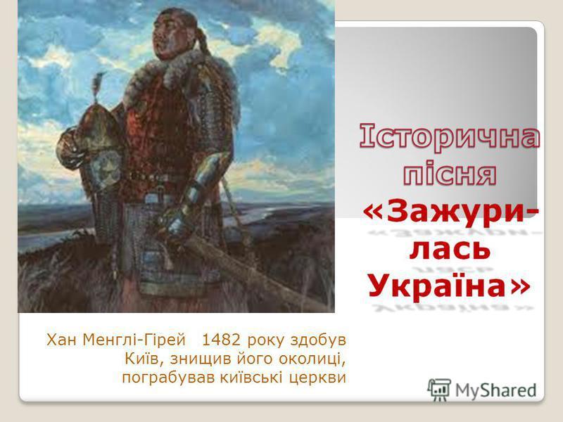 Хан Менглі-Гірей 1482 року здобув Київ, знищив його околиці, пограбував київські церкви