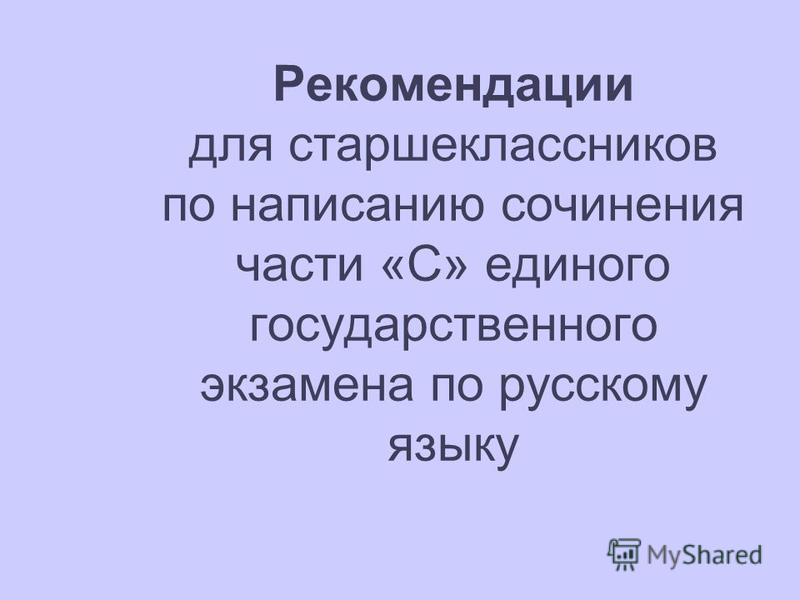 Рекомендации для старшеклассников по написанию сочинения части «С» единого государственного экзамена по русскому языку
