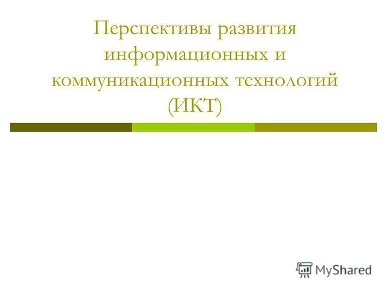 Перспективы развития информационных и коммуникационных технологий (ИКТ)
