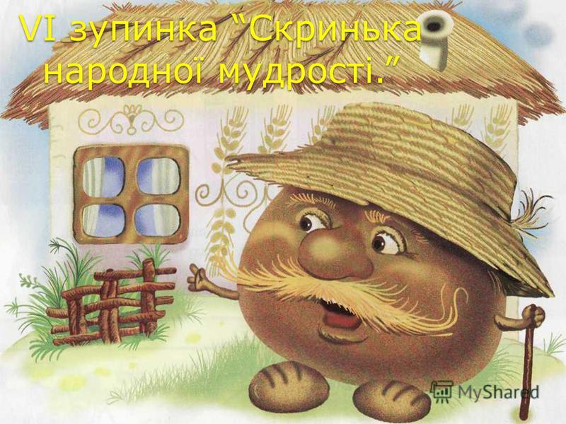 VІ зупинка Скринька народної мудрості.