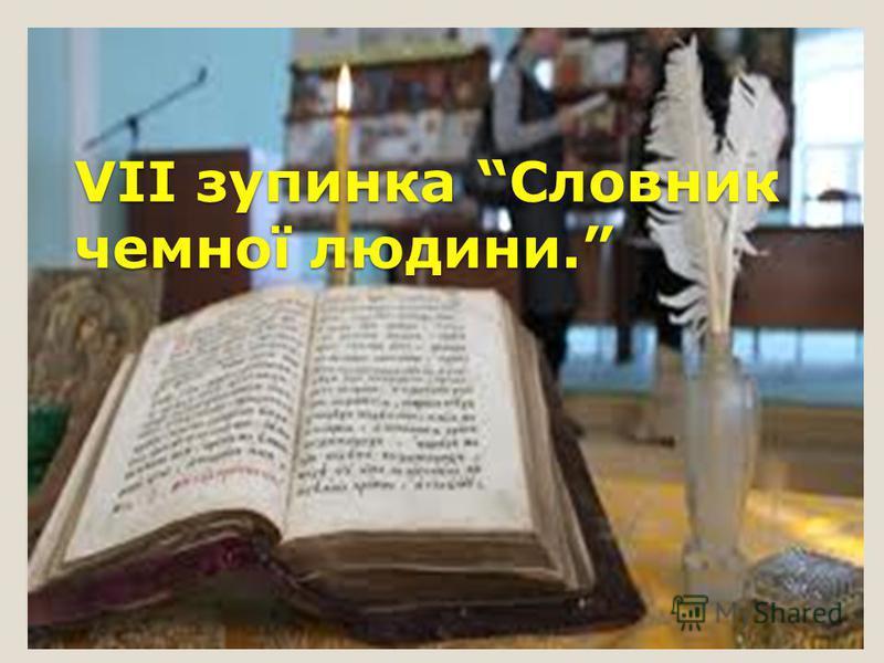 VІІ зупинка Словник чемної людини.