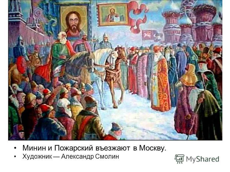 Минин и Пожарский въезжают в Москву. Художник Александр Смолин