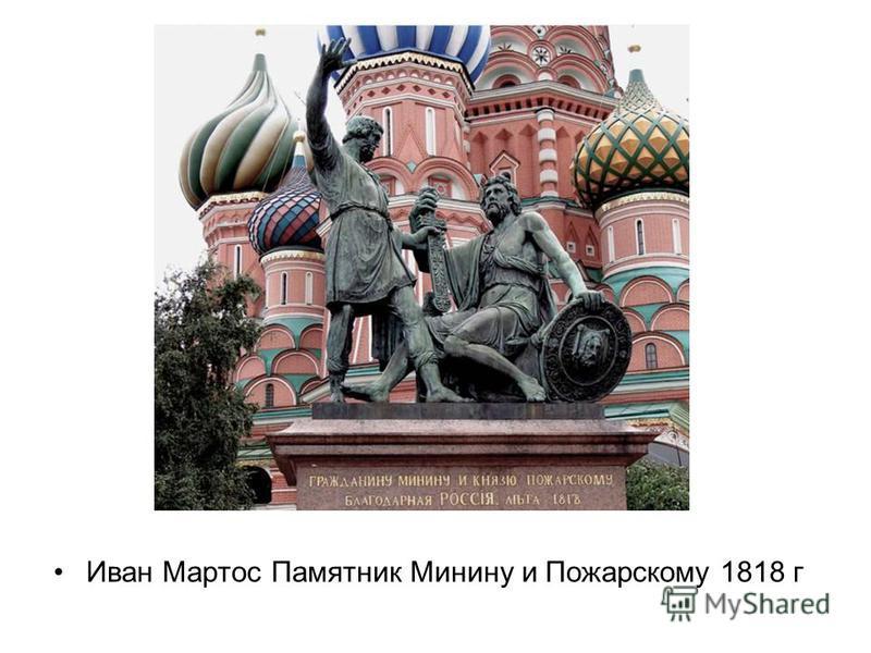 Иван Мартос Памятник Минину и Пожарскому 1818 г