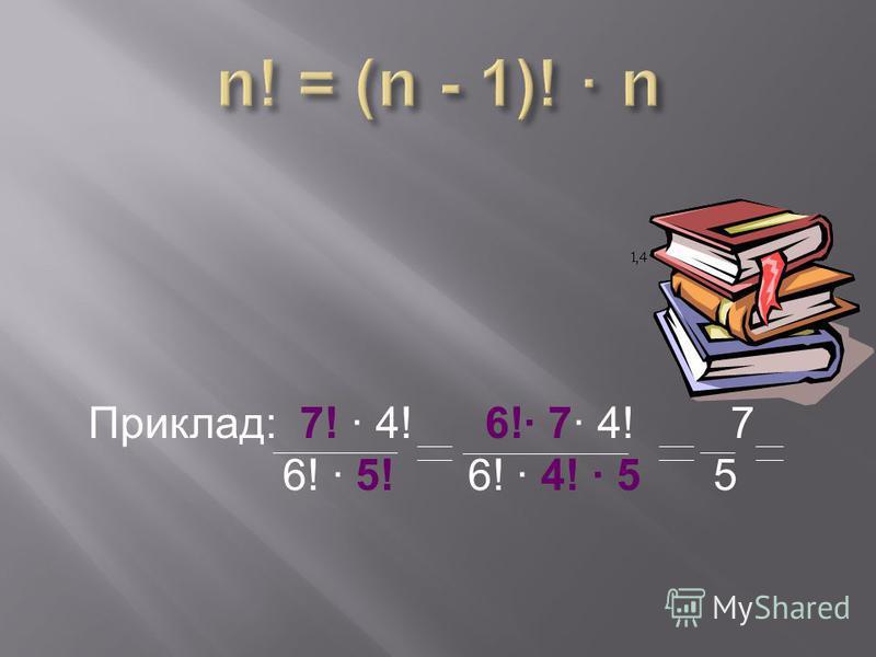 Приклад: 7! 4! 6! 7 4! 7 6! 5! 6! 4! 5 5