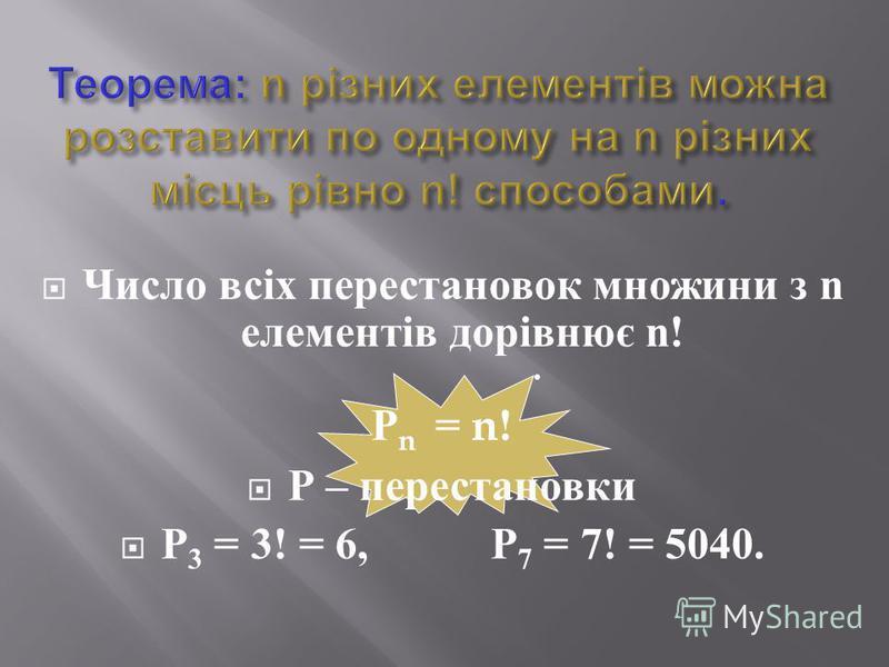 Число всіх перестановок множини з n елементів дорівнює n! Р n = n! Р – перестановки Р 3 = 3! = 6, Р 7 = 7! = 5040.