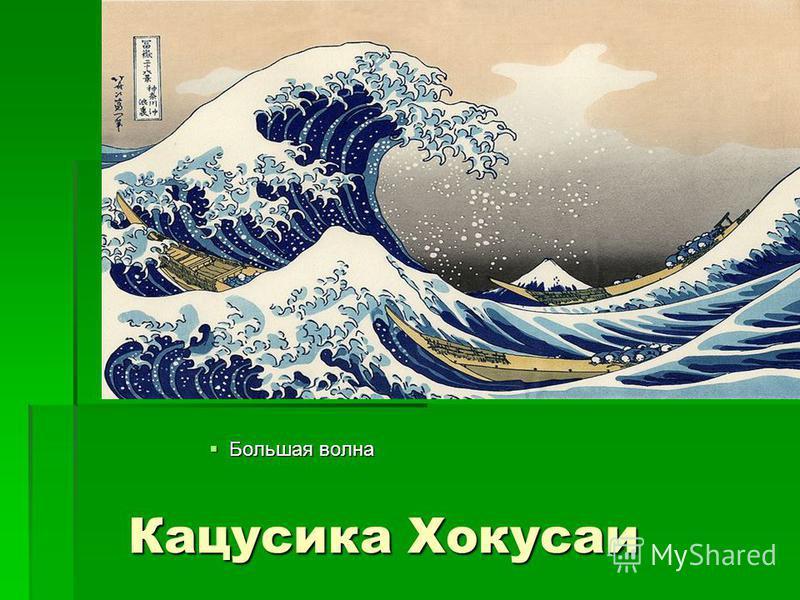 Кацусика Хокусаи Большая волна Большая волна