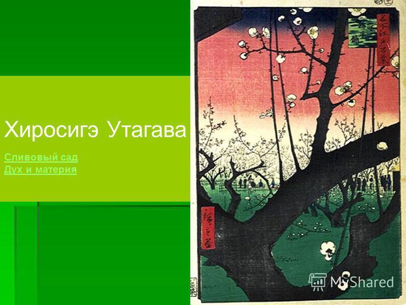 Хиросигэ Утагава Сливовый сад Дух и материя Сливовый сад Дух и материя