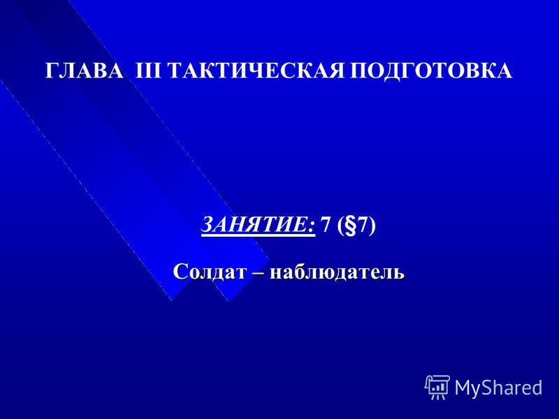 ГЛАВА III ТАКТИЧЕСКАЯ ПОДГОТОВКА ЗАНЯТИЕ: 7 (§7) Солдат – наблюдатель