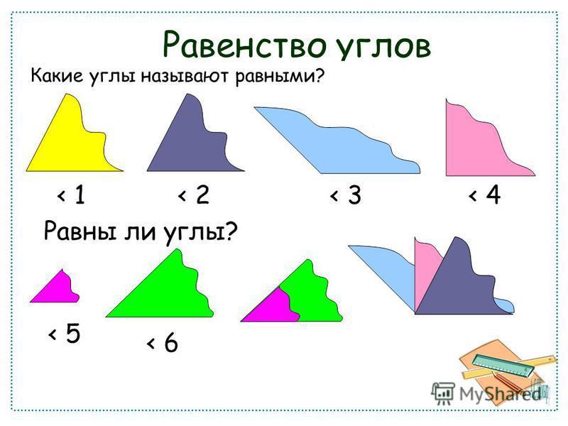 Равенство углов Какие углы называют равными? < 5 < 6 < 1< 2< 3< 4 Равны ли углы?