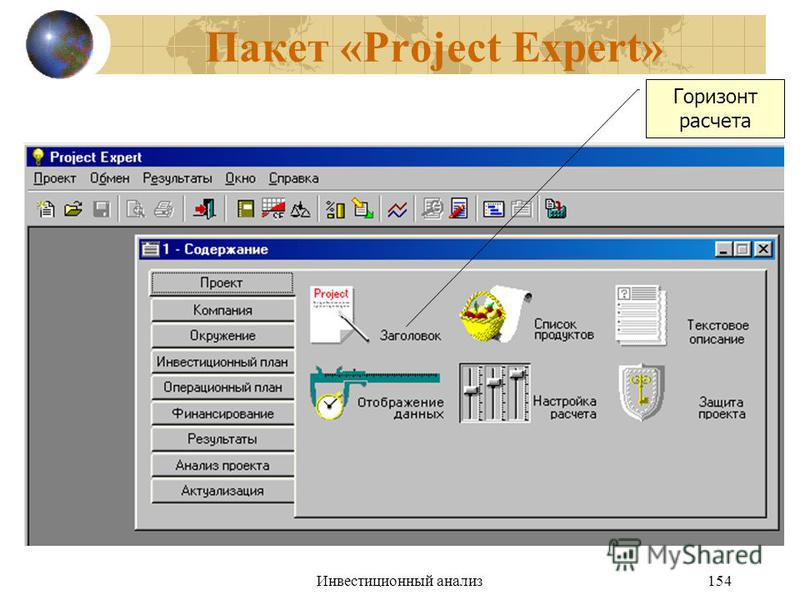 Инвестиционный анализ 154 Пакет «Project Expert» Горизонт расчета